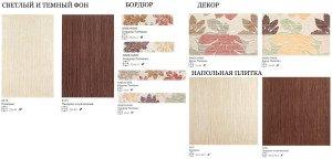Элементы коллекции плитки