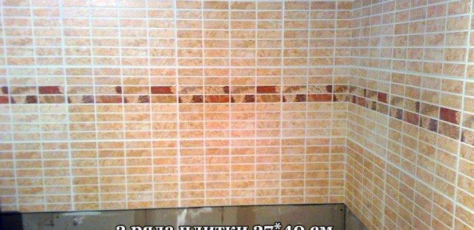 Два ряда плитки 27*40 см и один ряд декора таких же размеров между ними
