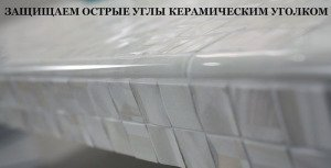 Защищаем острые углы плитки керамическим плинтусом