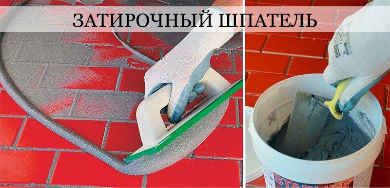 Затирочный шпатель позволяет наносить смесь быстрее, чем резиновый