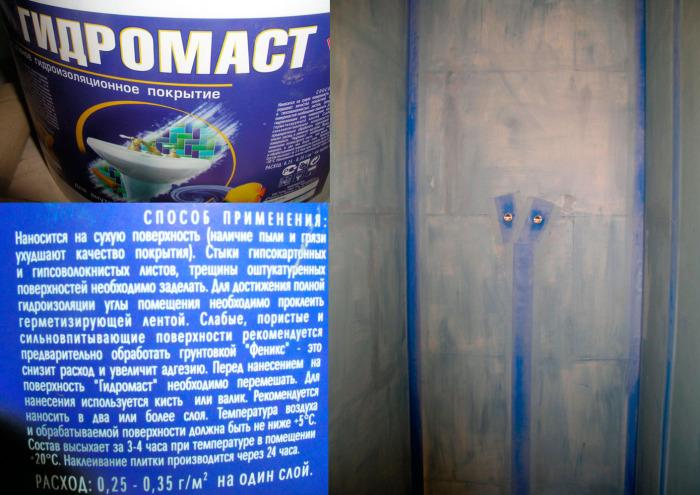 Гидроизоляция для стен