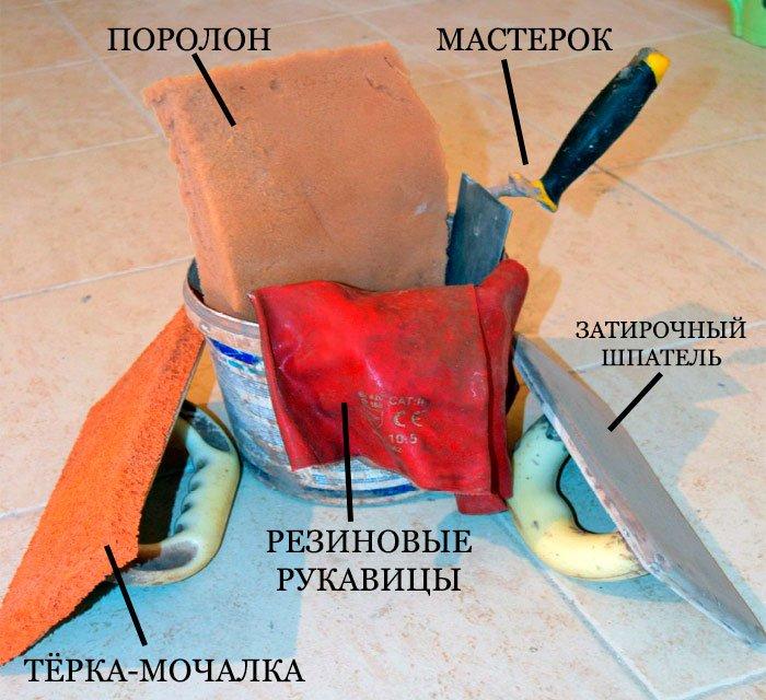 инструменты для затирки плитки