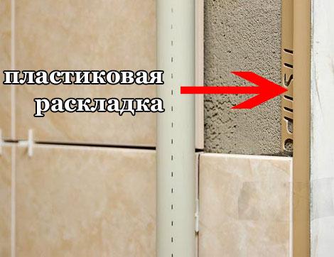 Оформляем окончание плитки у окна пластиковым уголком