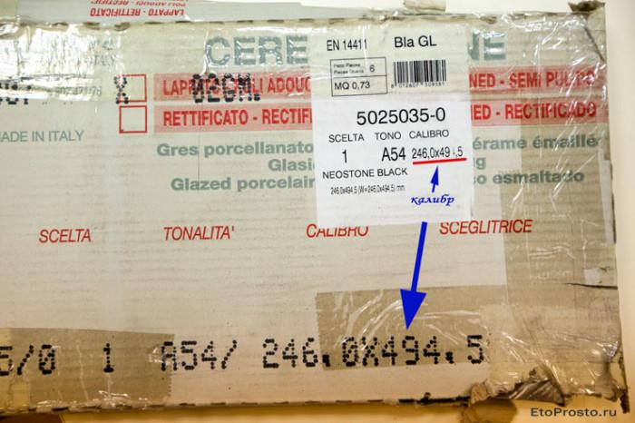 Калибр плитки на этой упаковке указан в двух местах. В магазине плитка продавалась размером 250х500 мм, но на самом деле в этой упаковке она имеет размер 246х494,5 мм.
