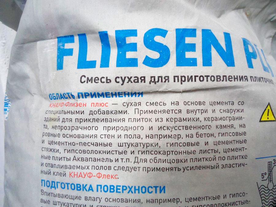 кнауф флизелин плюс инструкция - фото 6
