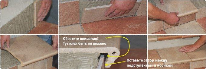 Рекомендуемая ширина швов для обычного клинкера 8—10 мм, для экструдированного — 4—5 мм. Выпирающая часть ступени при укладке на улице не должна приклеиваться! Это позволяет избежать повреждений при деформации основания.